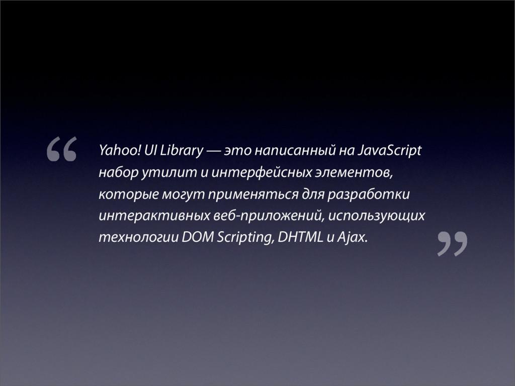 Yahoo! UI Library — это написанный на JavaScrip...