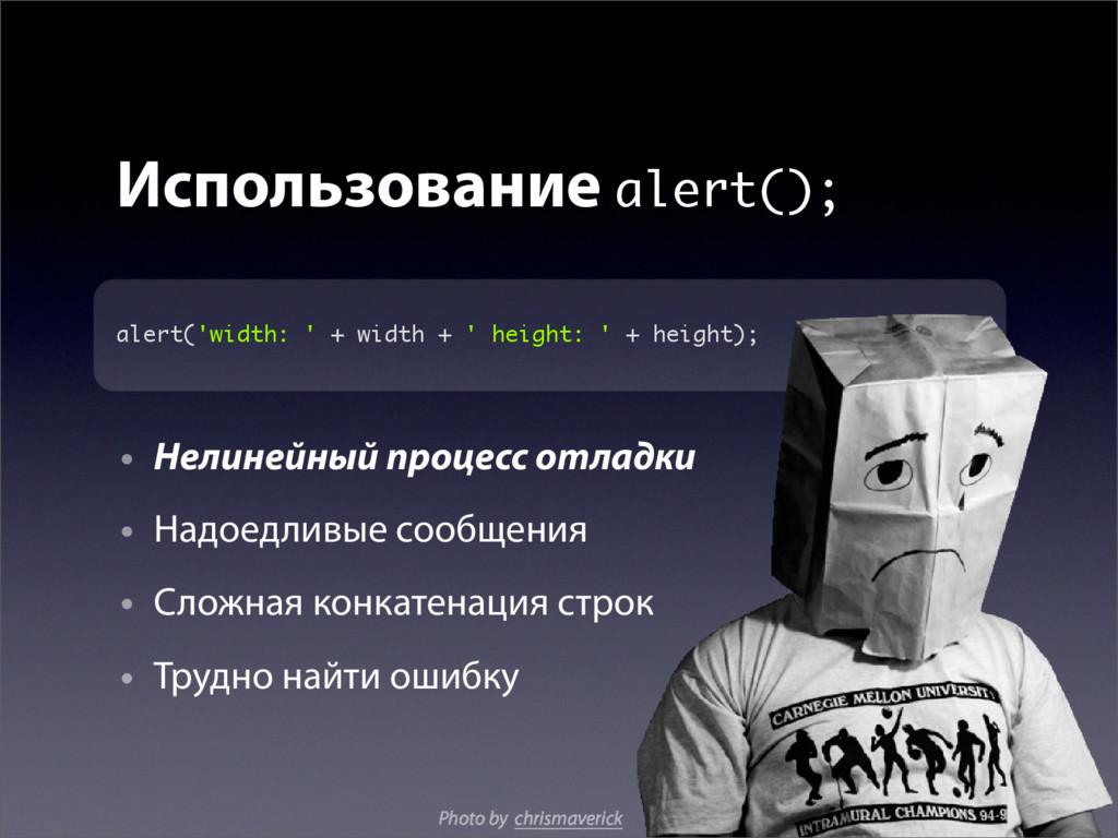 Использование alert(); • Нелинейный процесс отл...
