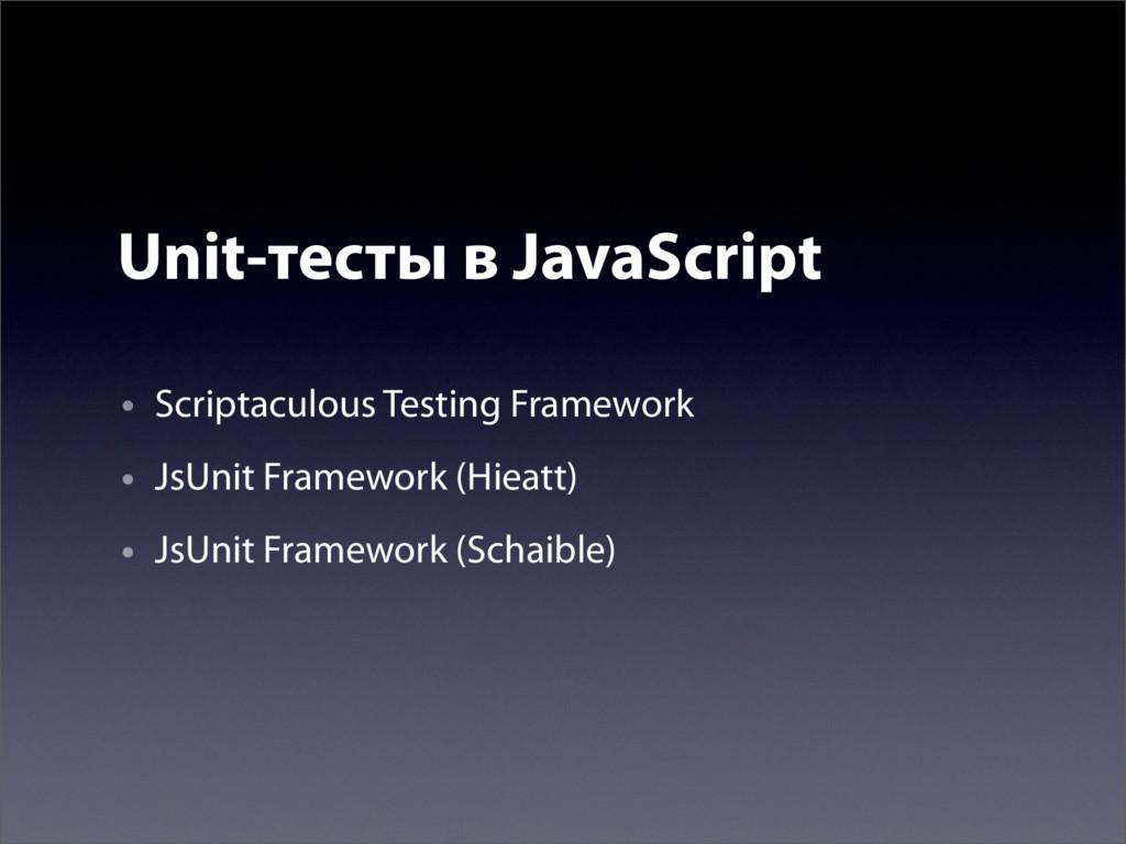 Unit-тесты в JavaScript • Scriptaculous Testing...