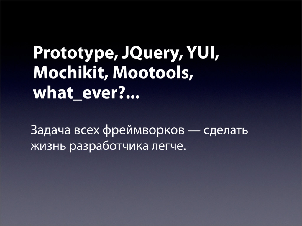Prototype, JQuery, YUI, Mochikit, Mootools, wha...