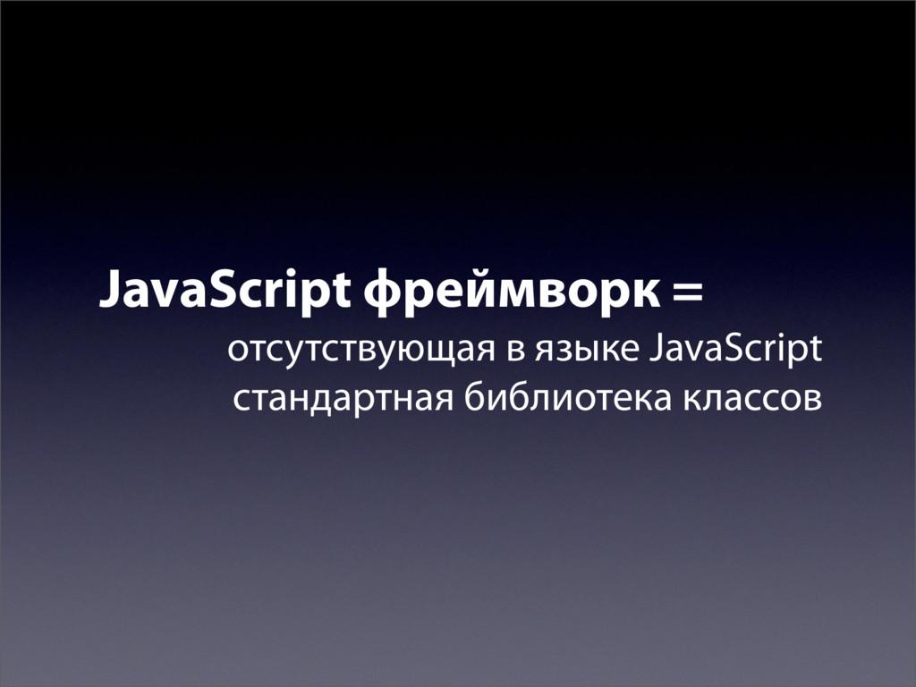 JavaScript фреймворк = отсутствующая в языке Ja...