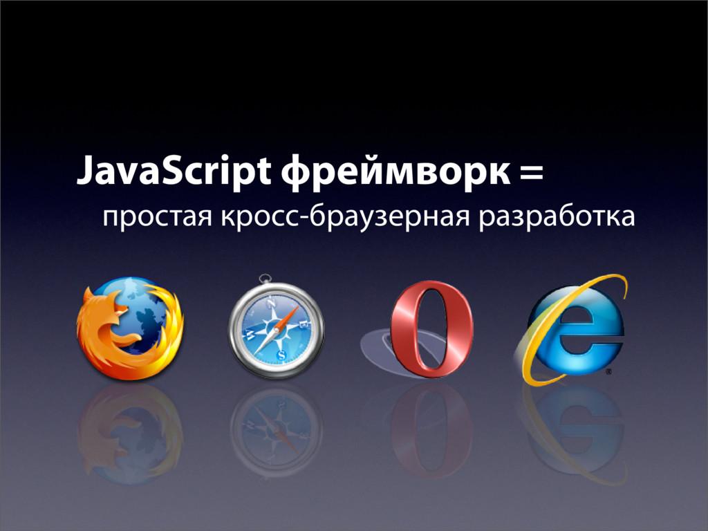 JavaScript фреймворк = простая кросс-браузерная...