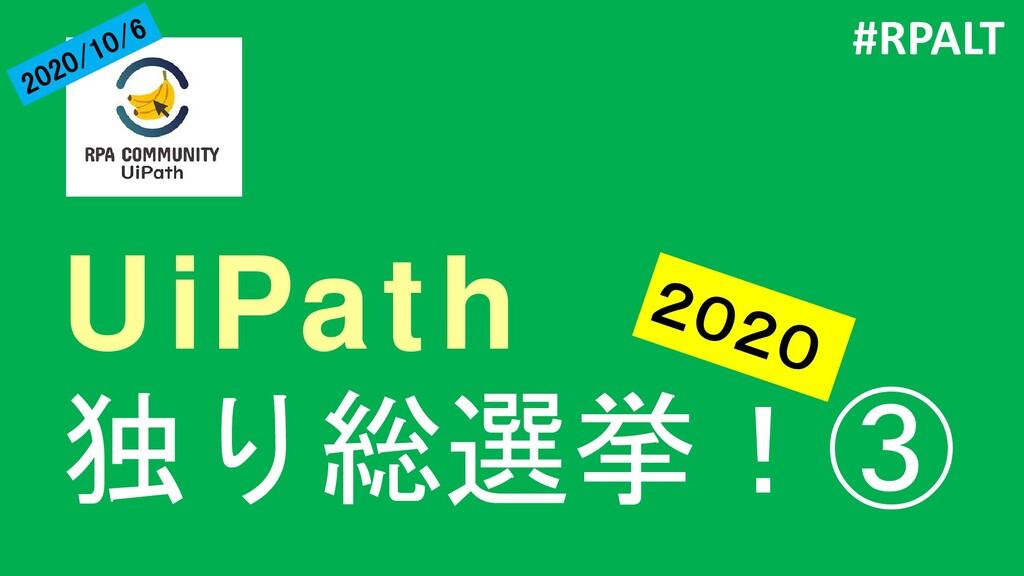 #RPALT UiPath 独り総選挙!③