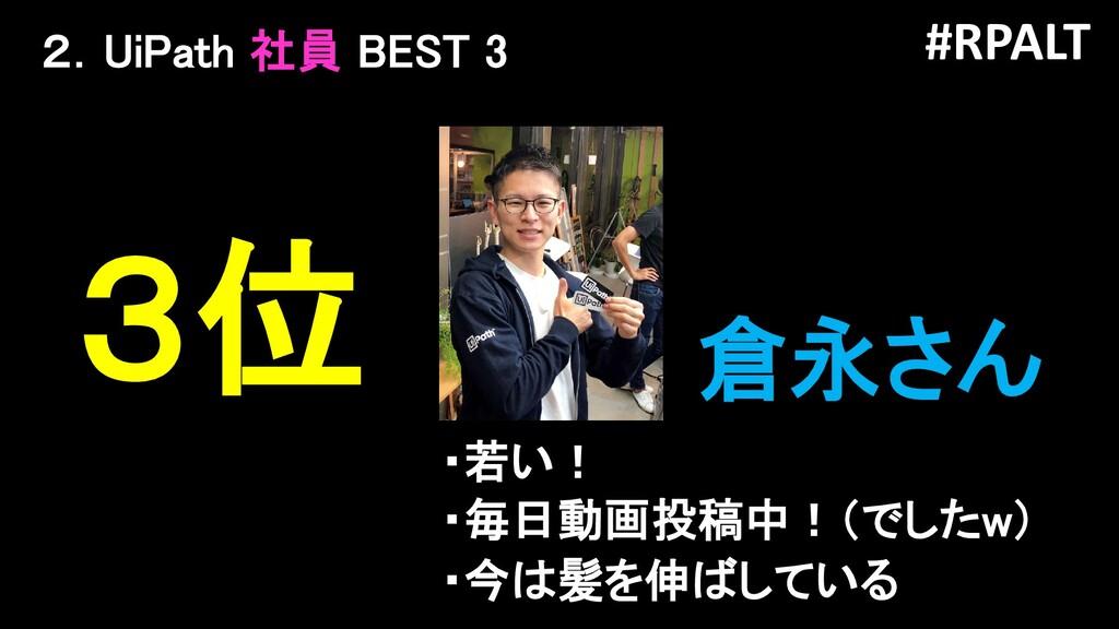 #RPALT 2.UiPath 社員 BEST 3 3位 倉永さん ・若い! ・毎日動画投稿中...