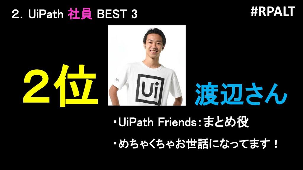 #RPALT 2位 ・UiPath Friends:まとめ役 ・めちゃくちゃお世話になってます...