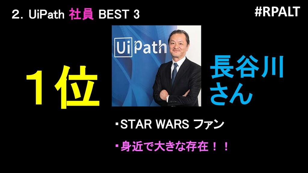#RPALT 1位 長谷川 さん ・STAR WARS ファン ・身近で大きな存在!! 2.U...