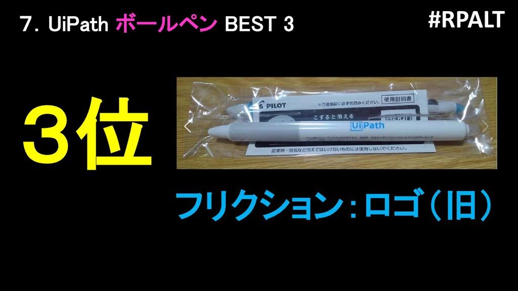 #RPALT 7.UiPath ボールペン BEST 3 3位 フリクション:ロゴ(旧)
