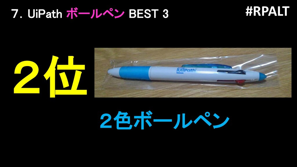 #RPALT 7.UiPath ボールペン BEST 3 2位 2色ボールペン