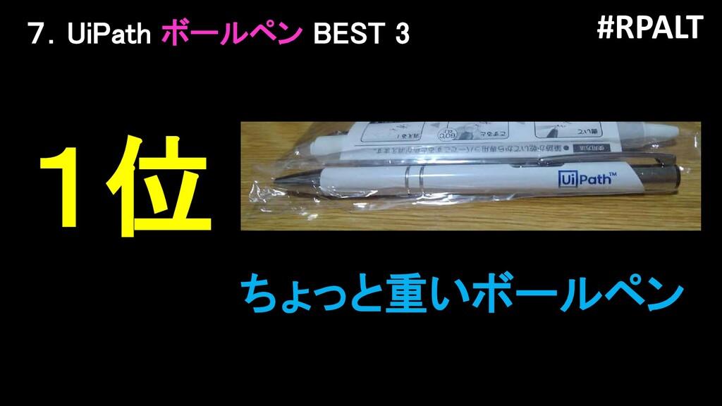 #RPALT 7.UiPath ボールペン BEST 3 1位 ちょっと重いボールペン