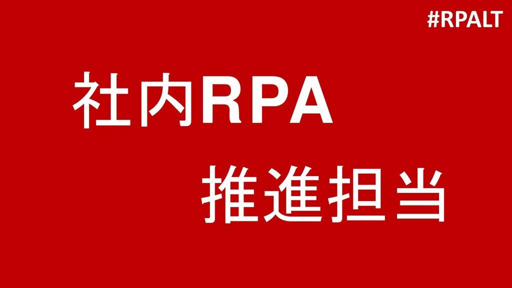 社内RPA 推進担当 #RPALT