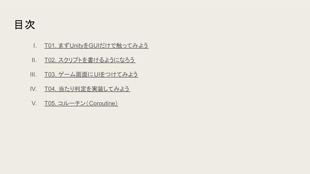 目次 I. T01. まずUnityをGUIだけで触ってみよう II. T02. スクリプトを...
