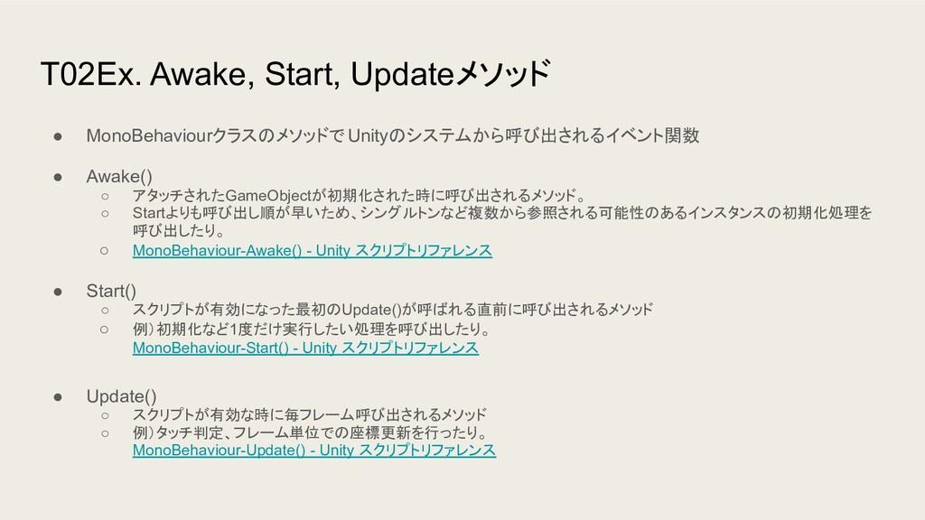 T02Ex. Awake, Start, Updateメソッド ● MonoBehaviour...