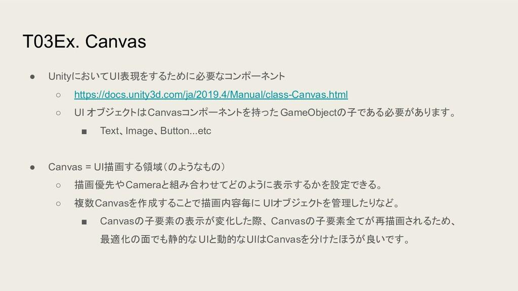T03Ex. Canvas ● UnityにおいてUI表現をするために必要なコンポーネント ○...