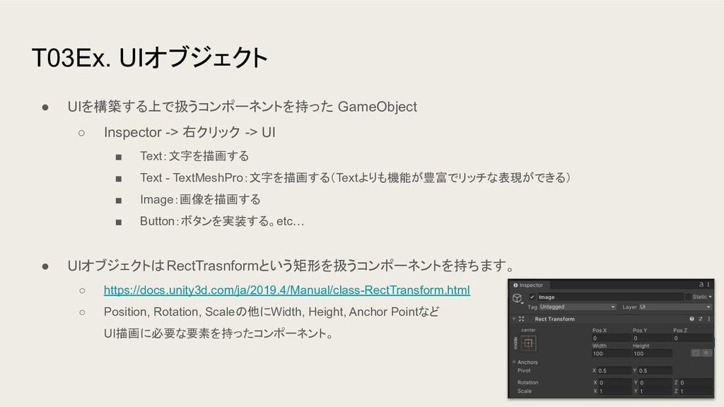 T03Ex. UIオブジェクト ● UIを構築する上で扱うコンポーネントを持った GameOb...