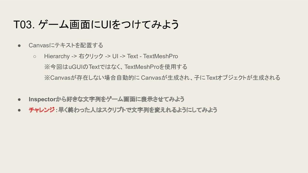 T03. ゲーム画面にUIをつけてみよう ● Canvasにテキストを配置する ○ Hiera...