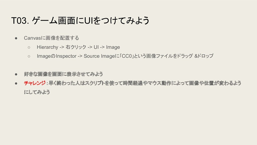 T03. ゲーム画面にUIをつけてみよう ● Canvasに画像を配置する ○ Hierarc...
