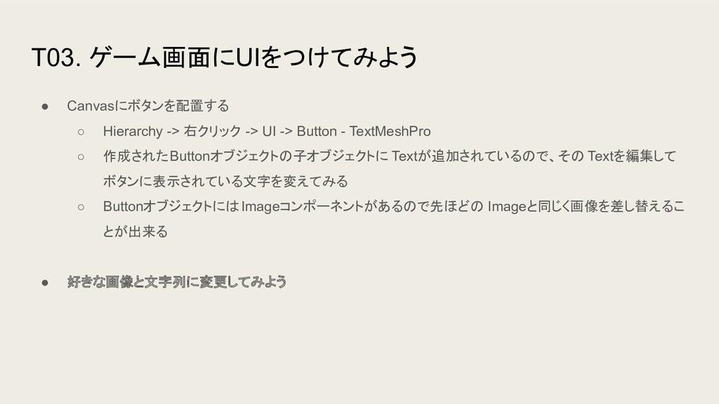 T03. ゲーム画面にUIをつけてみよう ● Canvasにボタンを配置する ○ Hierar...