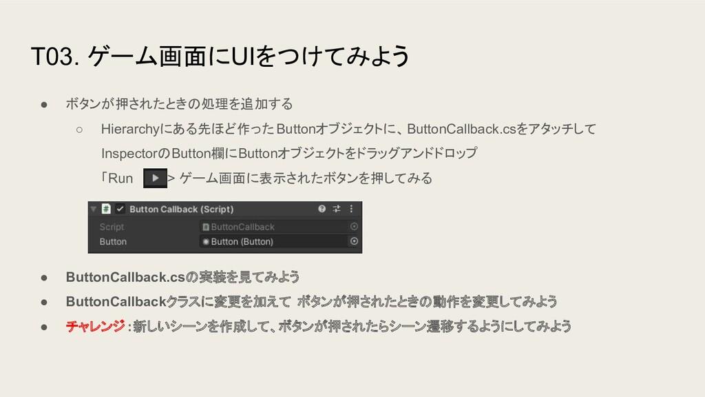 T03. ゲーム画面にUIをつけてみよう ● ボタンが押されたときの処理を追加する ○ Hie...