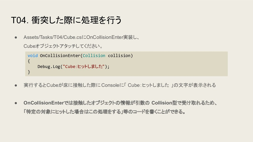 T04. 衝突した際に処理を行う ● Assets/Tasks/T04/Cube.csにOnC...