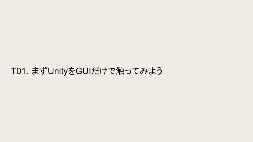 T01. まずUnityをGUIだけで触ってみよう