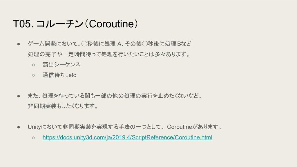 T05. コルーチン(Coroutine) ● ゲーム開発において、◯秒後に処理 A、その後◯...