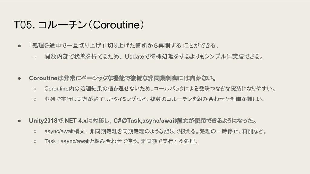 T05. コルーチン(Coroutine) ● 「処理を途中で一旦切り上げ」「切り上げた箇所か...