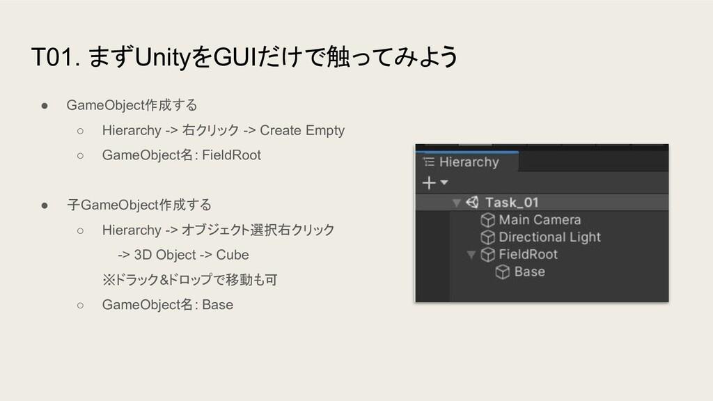 T01. まずUnityをGUIだけで触ってみよう ● GameObject作成する ○ Hi...