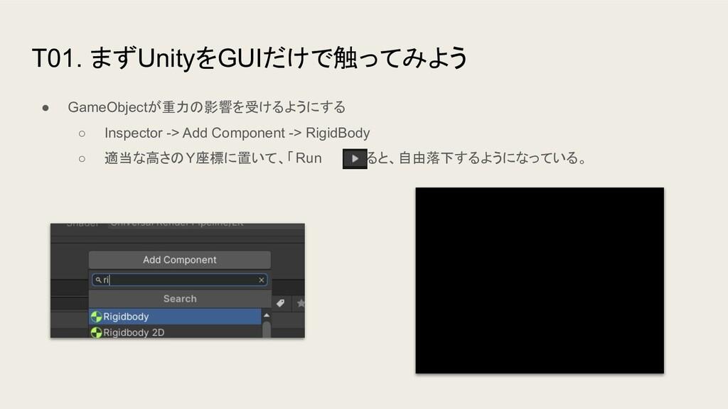 T01. まずUnityをGUIだけで触ってみよう ● GameObjectが重力の影響を受け...