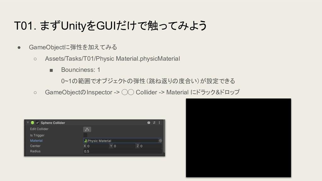 T01. まずUnityをGUIだけで触ってみよう ● GameObjectに弾性を加えてみる...