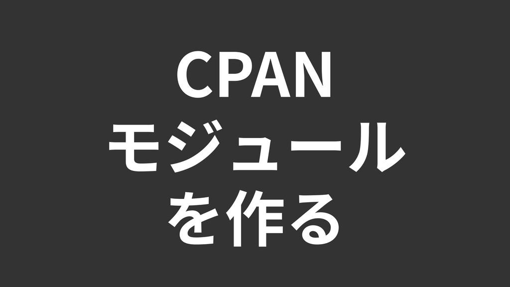 CPAN モジュール を作る