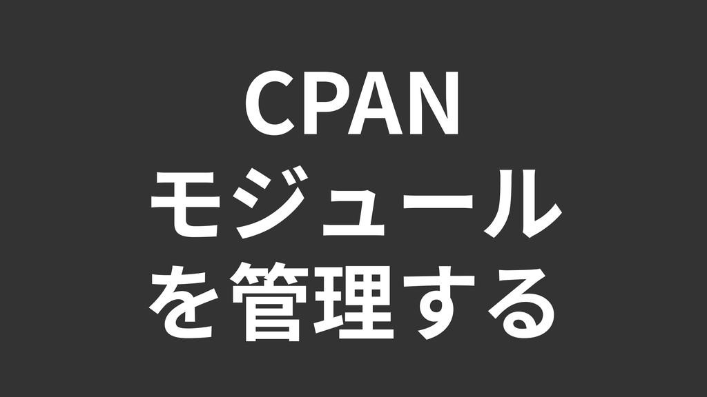 CPAN モジュール を管理する