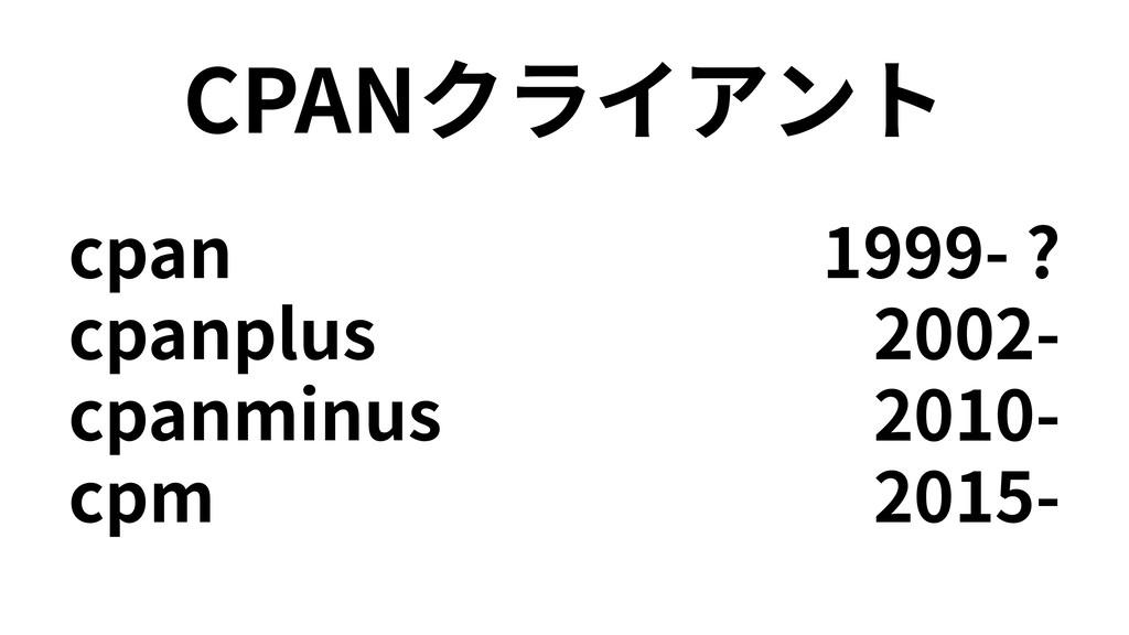 1999- ? 2002- 2010- 2015- cpan cpanplus cpanmin...