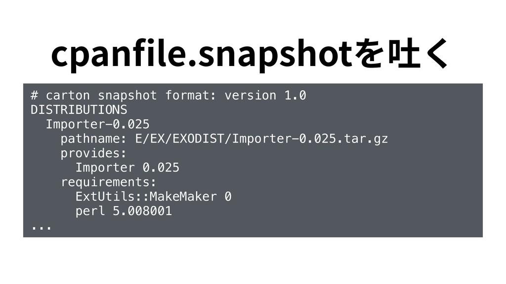 # carton snapshot format: version 1.0 DISTRIBUT...
