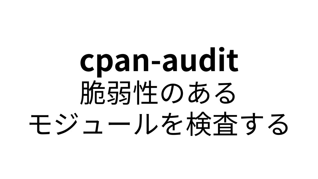 cpan-audit 脆弱性のある モジュールを検査する