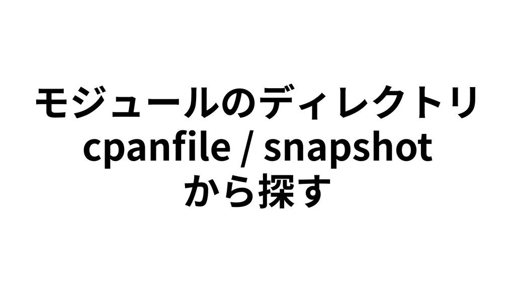 モジュールのディレクトリ cpanfile / snapshot から探す