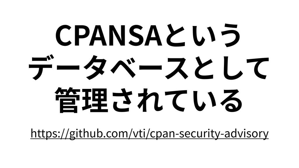 CPANSAという データベースとして 管理されている https://github.com/...