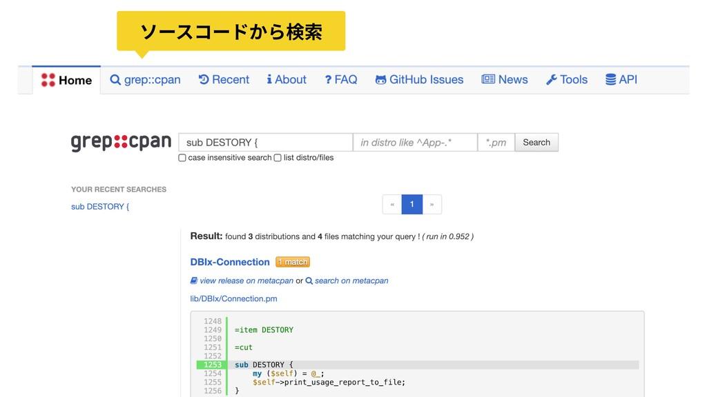 ソースコードから検索