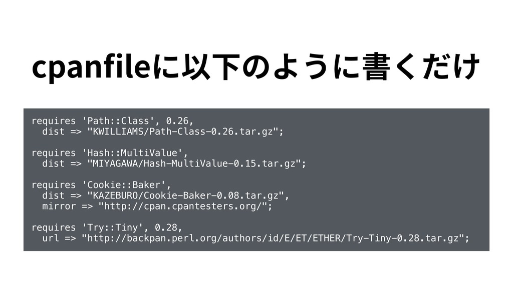 "requires 'Path::Class', 0.26, dist => ""KWILLIAM..."