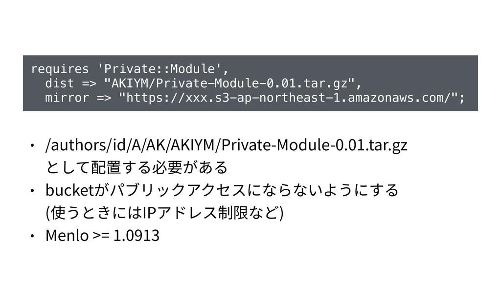 "requires 'Private::Module', dist => ""AKIYM/Priv..."