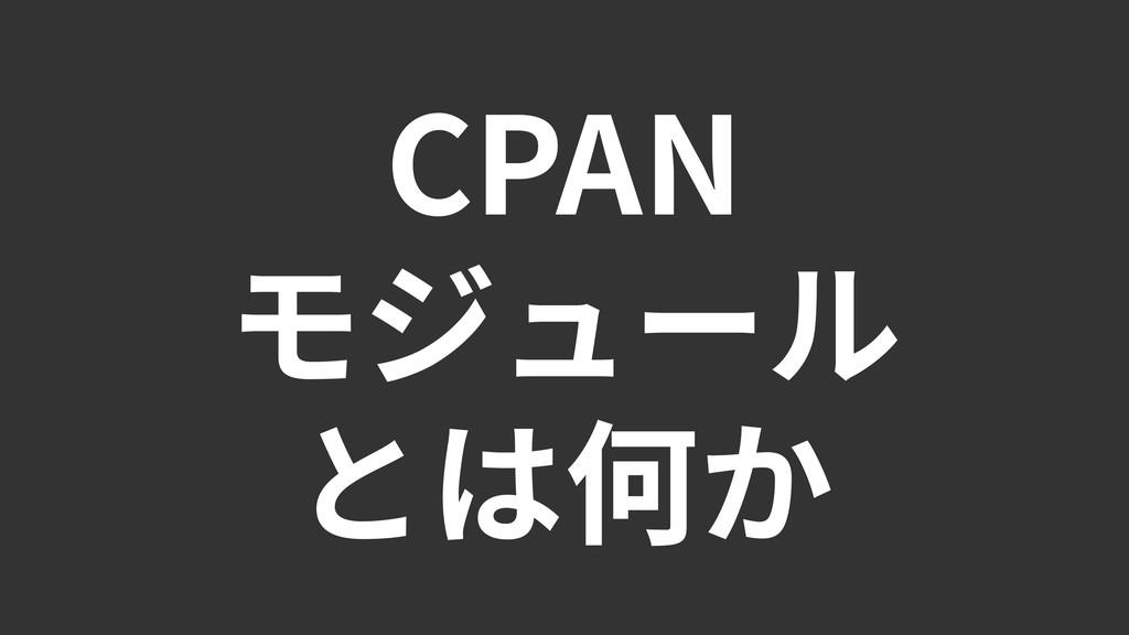 CPAN モジュール とは何か