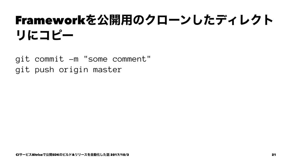 "FrameworkΛެ։༻ͷΫϩʔϯͨ͠σΟϨΫτ Ϧʹίϐʔ git commit -m ""..."