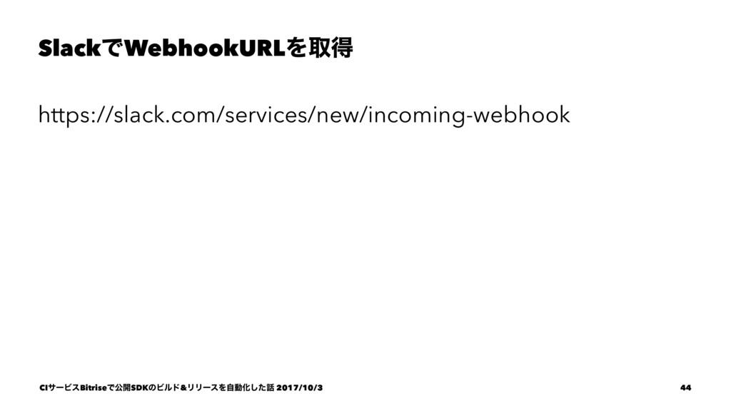 SlackͰWebhookURLΛऔಘ https://slack.com/services/...
