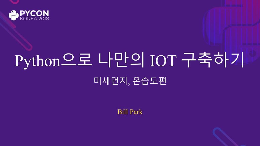 Python으로 나만의 IOT 구축하기 미세먼지, 온습도편 Bill Park