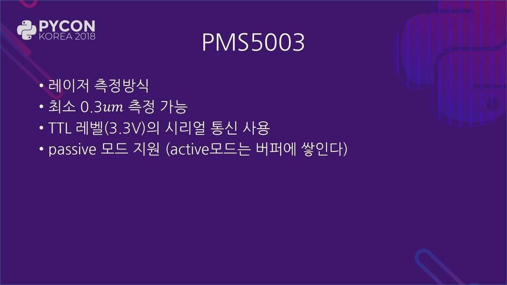 PMS5003 • 레이저 측정방식 • 최소 0.3 측정 가능 • TTL 레벨(3.3V...