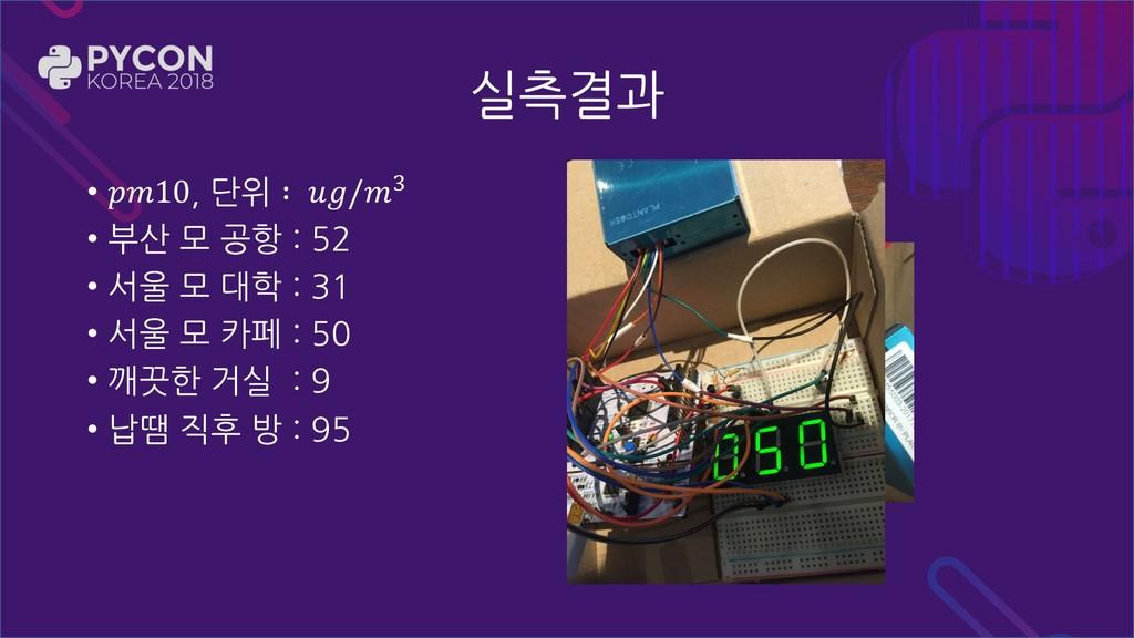 실측결과 • 10, 단위 ∶ /* • 부산 모 공항 : 52 • 서울 모 대학 : 3...