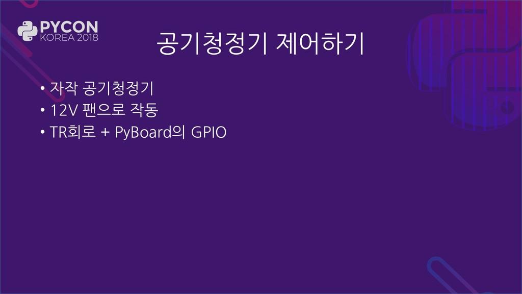 공기청정기 제어하기 • 자작 공기청정기 • 12V 팬으로 작동 • TR회로 + PyB...