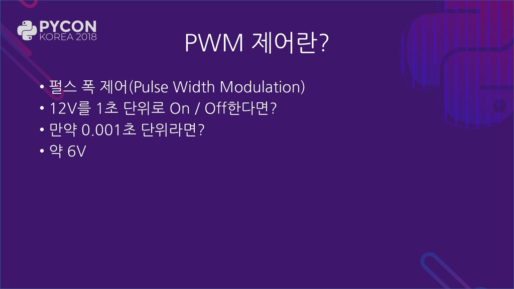 PWM 제어란? • 펄스 폭 제어(Pulse Width Modulation) • 12...