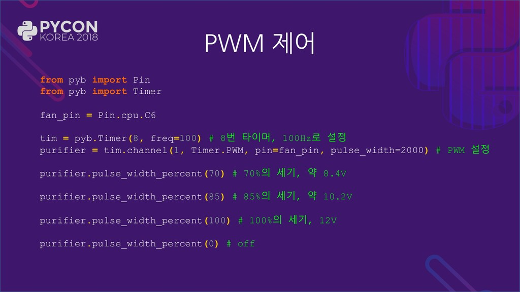 PWM 제어 from pyb import Pin from pyb import Time...