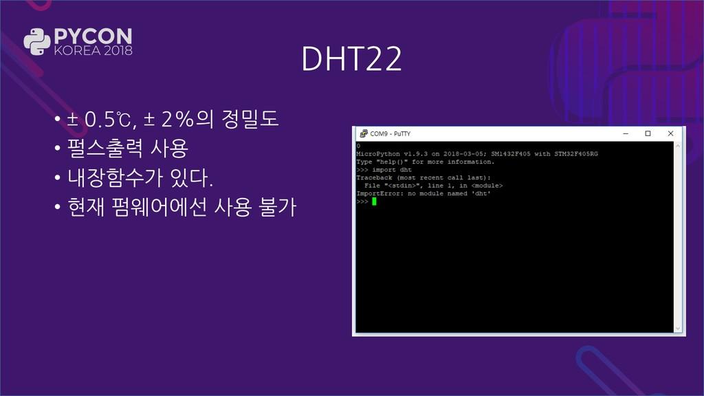 DHT22 • ± 0.5℃, ± 2%의 정밀도 • 펄스출력 사용 • 내장함수가 있다....