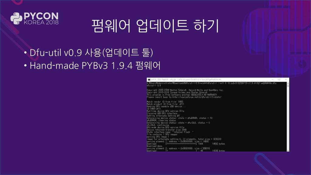 펌웨어 업데이트 하기 • Dfu-util v0.9 사용(업데이트 툴) • Hand-m...